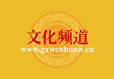 环江举办毛南族分龙节 展现神秘毛南文化